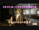 【Skyrim】ドラゴンボーンゆかりの英雄譚外伝 子連れドラゴン珍道中 前編【字幕実況】
