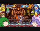 【ロックマンX4】パッチュマンX4 #14 エックス編終 【ロックマンX アニバーサリー コレクション】【ゆっくり実況】