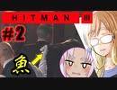 魚で暗殺?『HITMAN3』#2