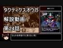 【タクティクスオウガ】攻略・解説動画 24話