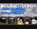 【ゆっくり車載】まんじゅうとバイクの日々~2020北海道ツーリングPart6~