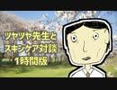 [会員専用]ツヤツヤ先生(むつーさん)とスキンケア対談!! 1時間版