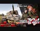 【WoT】チェコ戦車 強味はドコって? 地味なトコ 【ゆっくり実況07】 T24