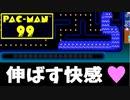 【実況】パックマン99でたわむれる Part2