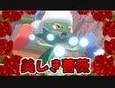【実況】ポケモン剣盾でたわむれる 美しく咲き誇る薔薇「ロズレイド」