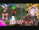 【マリオパーティー6】ボッチな茜ちゃんのソロパーティー #後編