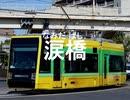 初音ミクが「涙のキッス」で鹿児島市電1系統の駅名を歌いました。