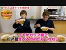 【ヒカキン記憶喪失発言】「カップ麺で担々麺食べるの初かもしれない」