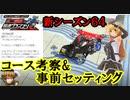 【S64】コース考察&事前セッティング【ミニ四駆超速グランプリ】