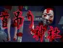 【恐怖映像】~自殺スポット 首吊り神社~ 心霊スポット ユーチューバー #女性の霊 #呪い #オーブ