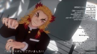 【鬼滅のMMD】ビーバー  煉獄杏寿郎