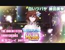 アイドルマスターシャイニーカラーズ【シャニマス】実況プレイpart408【緋田美琴】