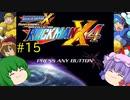 【ロックマンX4】パッチュマンX4 #15 ゼロ編 【ロックマンX アニバーサリー コレクション】【ゆっくり実況】