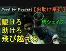 【Dead by Daylight】お助け欲がモリモリなのです!!「お助け...