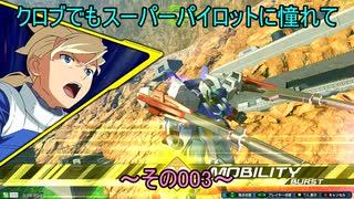 【EXVS2XB/ゆっくり実況】クロブでもスーパーパイロットに憧れて ~その003~
