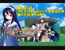 【 隠しキャラ 】ラピスEDを見るため、強くてNEW GAME【 PSP版 ヴィオラートのアトリエ 】#7