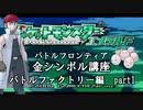 【バトルファクトリー編】ポケモンエメラルド実況 part1【バトルフロンティア☆金シンボル講座】