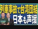 【台湾CH Vol.368】日本も声援!列車事故で台湾団結 / 日台米交流に苛立つ中国の軍事威嚇 / 蔣介石軍「基隆虐殺」現場で追悼会 [R3/4/10]