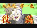 第24位:叶 音割れ麻雀【雀魂】