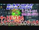 【実況】ロックマンXDiVE~やっと手に入れたドラゴンロアが○○だった件~