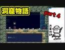 【part4】洞窟物語ロッケンロールゲーム実況【ニコ生】