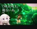 『SILENCE』観るいあ。3