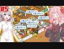 琴葉茜と紲星あかりと人気らしい保健室 #5【名門ポケット学院2】