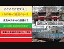 【迷列車で行こう南海ラピート編】琴電の元京急車の代替車両について