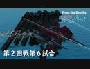 【From The Depths】『 100万カスタムバトル!!』第2回戦 第6試合