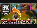 フォートナイトなどで代表される【EpicGames】さん毎年巨額の損失を生み出していた件!!アップルとエピックの裁判から内部情報が流出!!【フォートナイト/Fortnite】