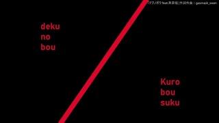 【UTAUセルフカバー】デクノボウ feat.黒