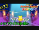 【ペーパーマリオ オリガミキング】砂漠攻略開始!古代文字の...