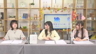 【有料配信】「SEASIDE 10th Anniversary ~年末総決算スペシャル~ 第1部」見逃し配信【Part3】