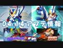 【ロックマンX DiVE】 アップデート情報 2021.04.14 【VOICEROID実況】