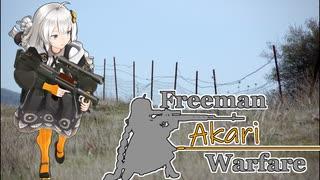 【紲星あかり】Freeman アカリ Warfare E