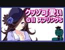 第95位:【GⅡ スプリングステークス】クッソ可愛いライスシャワー【えこひいき実況】