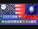 米台政府関係者交流を緩和 ツインオークスでの会談も【希望の声ニュース】