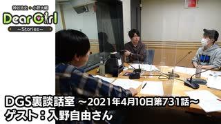 【公式】神谷浩史・小野大輔のDear Girl〜Stories〜 第731話 DGS裏談話室 (2021年4月10日放送分) ゲスト:入野自由さん