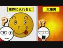 【実況】実家が罠だらけぇぇぇぇぇぇぇぇぇぇ