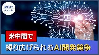 米中AI戦争 ペンタゴン、2025年に本格
