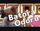 バトラオドル【バトラ×ココロオドル】