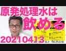 放射脳と五毛が発狂、麻生副総理「福島原発排水は中国や韓国よりキレイで飲める」放送法改正について20210413