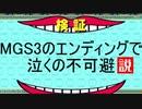 【MGS3】メタルギアソリッド3初見風実況プレイpart35(終)【非初見】