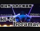 韓国KF-X、ついにKF-21に正式ロールアウト【珍珍兵器】【ゆっくり解説】