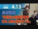 松原議員「米指定の制裁対象者、日本上陸を拒否すべき」