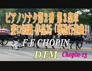 ピアノソナタ第2番 第3楽章 変ロ短調 Op.35「葬送行進曲」/ F.F.CHOPIN [DTM]
