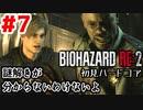 【バイオRE2】初見ハードコア#7【ゆっくり実況】