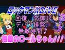 【実況】ロックマンXDiVE~無敵のロールちゃん///~