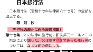 【発行税とは何か?】日本銀行法 附則 第