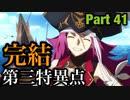 【終結!封鎖終局四海】我、Fate/GrandOrderを実況せり。 Part 41【FGO】